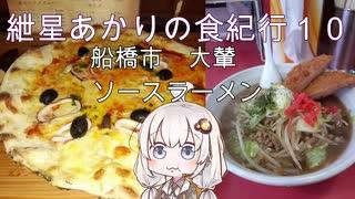 紲星あかりの食紀行10 ソースラーメン