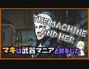 レイダーマキは武器マニアと旅をした26【VOICEROID実況】【The Machine And Her】【Fallout4】