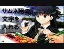 【ベ〇・トー】アマガミ実況_第12回【PS2実況】