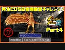 【MF2実況】モンスターファーム2再生CD50音順殿堂チャレンジ! 【か】PART4
