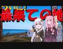 走る☆衛生兵 紲星あかり【能登完結】