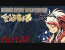 【ゆっくりMHW】MHWアイスボーン金冠制覇への旅_part35
