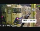 五能線キハ40乗車記【VOICEROID旅行(?)】