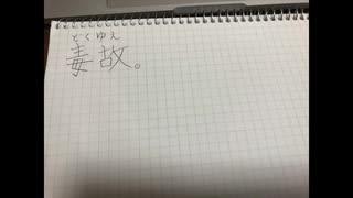 毒故。/コロッケ屋【ミズキ】feat.巡音ルカ