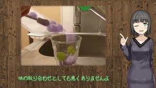 【飲み物祭2020】京町セイカのヴァイオレ