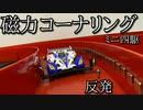 第61位:ミニ四駆を磁石で磁力コーナリングさせたかった動画