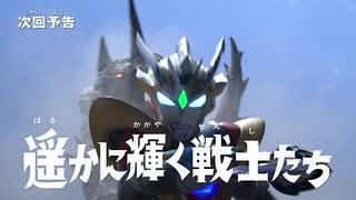 【予告/#25】ウルトラマンZ「遥かに輝く戦