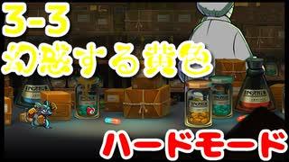 【MAD RAT DEAD】3-3 ハードモード ノーミ