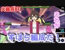 【マジカミ:MGCM】火弱点のBFをずぼら編成でやろう!【ブラックファイブ】