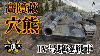 【WoT:Jagdpanzer IV】ゆっくり実況でお