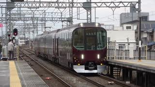 【スーツ臨】近鉄20000系電車「楽」回送@新祝園(20201212)【返却】