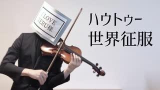【ボカコレ!】ハウトゥー世界征服をヴァイオリンで弾いてみた【Neru/鏡音リン・レン/violin cover】のサムネイル