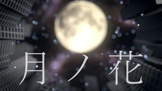 月ノ花/初音ミク・v flower・結月ゆかりのサムネイル