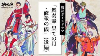 朗読ボイスドラマ「舞奏競 果ての月・修祓の儀」(後編)【神神化身】