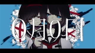0月0日 / ZEROKU feat.flower & Rinのサムネイル