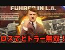 【ゆっくり実況】アドルフヒトラーがロサンゼルスで大冒険!!!「Fuhrer in LA」