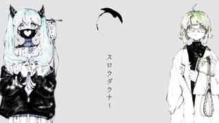 スロウダウナー/ろくろ/Ange&かおか【歌
