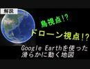 【ゆっくり解説】グーグルアースを使った俯瞰映像の作り方