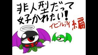 【第12回東方ニコ童祭Ex】非人型でも好か