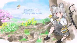 【第12回東方ニコ童祭Ex】Spring footstep