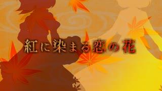【第12回東方ニコ童祭Ex】「紅に染まる恋の花」- 幽閉サテライト ~ 歌ってみた
