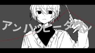 【オリジナル】アンハッピータウンfeat.鏡音リン&レン【ボカコレルーキー】のサムネイル