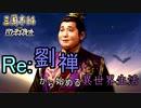 【三國志14PK】転生したら劉禅だった件Ⅱ 蜀漢の滅亡