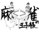 【手描きテニス】麻雀【日和】