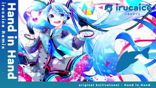 Hand in Hand (irucaice Remix)【ボカロエレクトロ】のサムネイル
