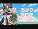 【ACPP】あかり旅日記 アーマード・コア プロジェクトファンタズマ 編 その8【VOICEROID実況】