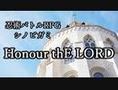 【シノビガミ】Honour thE LORD -Another Route- Part1【テト...