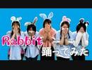 【ダブルダレ】Rabbit 踊ってみた