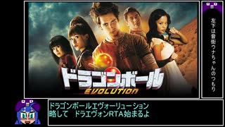 【RTA】DRAGONBALL EVOLUTION any%Story 2