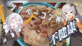 あかりちゃんがご飯を作る動画 ツナベーコ