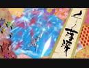 戦姫絶唱シンフォギア(遊んでみた) 翼×月下美刃