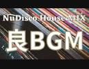 【作業用BGM】くつろいで聞きたいNuDisco HOUSE MIX【HOUSE】