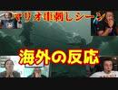 【海外の反応】セフィロス参戦PV マリオ串刺しシーンを見た海外の反応まとめ!【スマブラSP】
