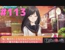 ◆アパシー学校であった怖い話 極◆ 実況プレイpart113 『恋愛ゲームと岩下明美・恋獄ゲーム』