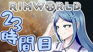 【RimWorld】寺子屋☆漂流教室☆3組!23時