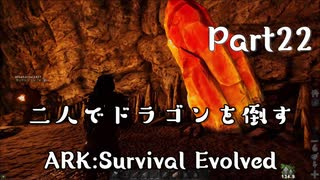 二人でドラゴンを倒すARK part 22 【ARK