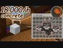 【Minecraft】最速最小 ウィザー式自動コンクリ製造機 開発・完成編 CBW #96 アンディマイクラ (JAVA 1.16.3+)