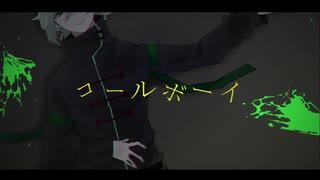 【翡山梓-醒-】コールボーイ【UTAUカバー/