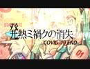 発熱ミカクの消失 -COVID-19 END-