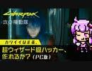 【 Cyberpunk2077(サイバーパンク2077) 】キャラメイク、超ウィザード級ハッカーを作れるか? - 違いのわかるゆかりさん、ゲームのことを語りたい