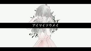 アイマイソウメイ / イルマ feat.初音ミク