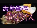 お弁当用ガパオライス【嫌がる娘に無理やり弁当を持たせてみた息子編】