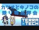 カツオとキノコの乗り物品評会 【TerraTech】36台目(ゆっくり実況)