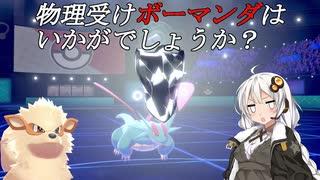 【ポケモン剣盾シングル】紲星あかりとウ