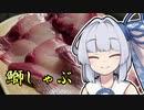 【ブリしゃぶ】葵ちゃんの簡単おつまみで雑にのみたーい!!...