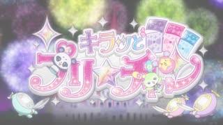 キラッとプリ☆チャン歴代OP集